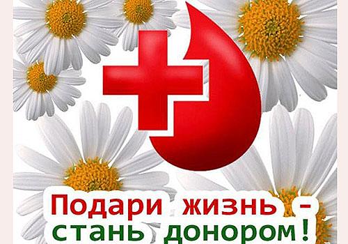 Картинки по запросу донорство в рб