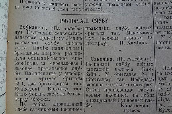 О чем писала газета 63 года назад