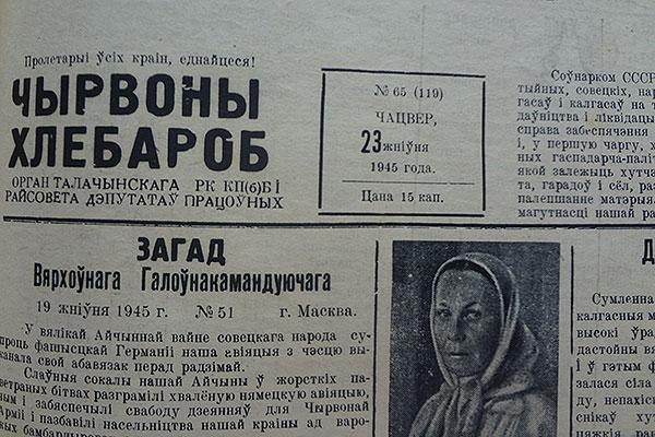 О чем писала газета в 1945 году