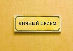 Личный прием граждан пройдет в Коханово
