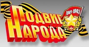 """По страницам """"Подвига народа"""""""