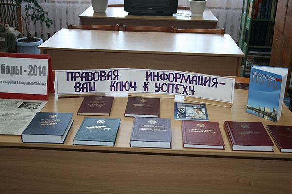 Выборы: уголок избирателя оформлен в библиотеке в Коханово