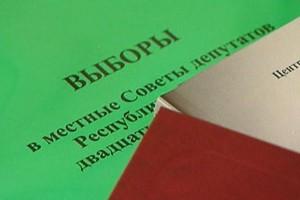 Выборы: началась регистрация кандидатов в депутаты