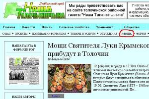 Афиша Толочина появилась на нашем сайте