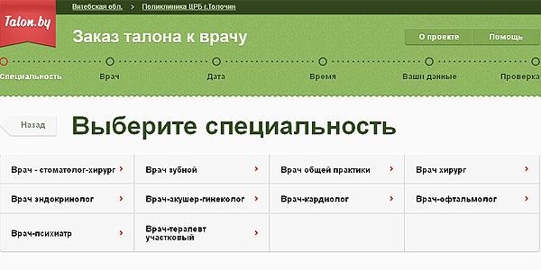 Заказанный через интернет талон к врачу обменивать в регистратуре больше не нужно