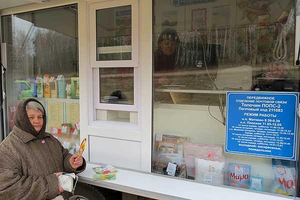 Новое в обслуживании: передвижные отделения почтовой связи входят в жизнь сельчан