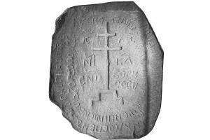 Загадка Рогволодова камня