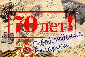 Национальные спортивные лотереи — ровесникам освобождения Беларуси