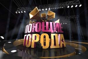 """СТВ ищет таланты: в Коханово пройдет отбор на телепроект """"Поющие города. Третий сезон"""""""