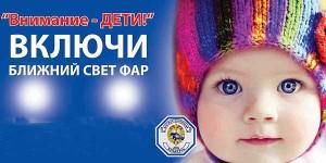 """Безопасность на дороге: ГАИ проводит акцию """"Внимание — дети!"""""""