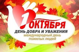 Торжественное мероприятие в День пожилых людей пройдет в Толочине