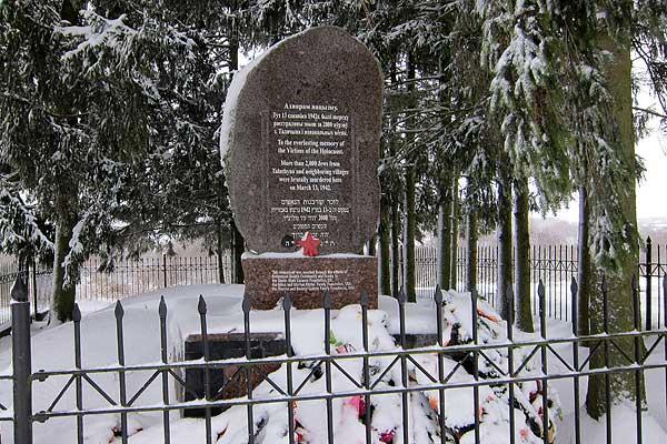 Дорога скорби: уничтожение евреев фашисты осуществляли с беспримерной жестокостью