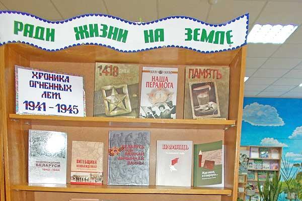Истина в национальной истории: в библиотеке в Коханово развернута выставка книг к 70-летию Победы