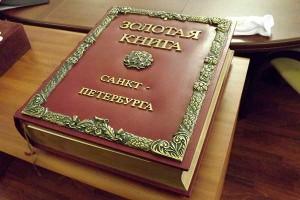 Акт исторической справедливости: имя Андрея Усова внесено в Золотую Книгу Санкт-Петербурга