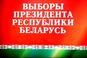 Выборы Президента Беларуси пройдут 11 октября 2015 года