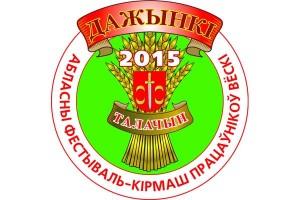 «Дожинки» в Толочине: программа праздничных мероприятий и схема размещения торговых рядов