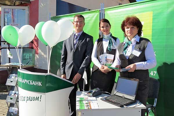 На празднике тружеников села свои продукты представил и Беларусбанк