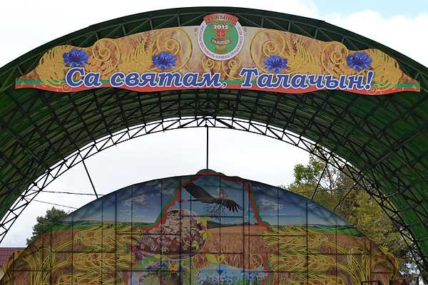 Праздник продолжат коллективы художественной самодеятельности Толочинского района