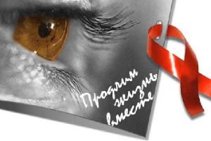 Профилактика ВИЧ/СПИД: знания лишними не будут