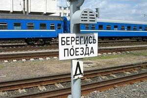 Два несчастных случая произошло в текущем году на железной дороге в Толочинском районе