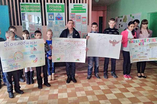 Грамотным быть модно! В Заболотской средней школе прошла неделя  русского языка и литературы