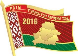 Выбраны дэлегаты ад Талачынскага раёна на V Усебеларускі народны сход