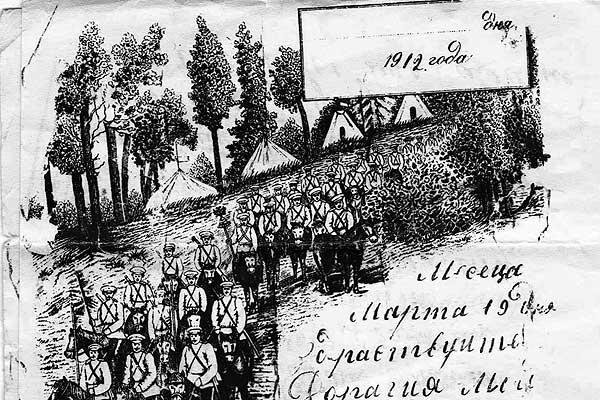 Письмо 100-летней давности