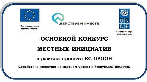 В Толочинском районе объявлен конкурс местных инициатив в рамках проекта ЕС/ПРООН