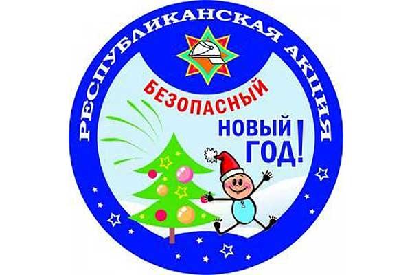 В Толочине стартовала акция «Безопасный Новый год!»