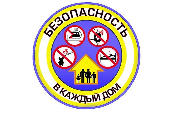 В Толочинском районе пройдет акция «Безопасность — в каждый дом!»