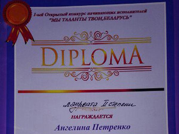 В творческой копилке Ангелины Петренко еще одна победа