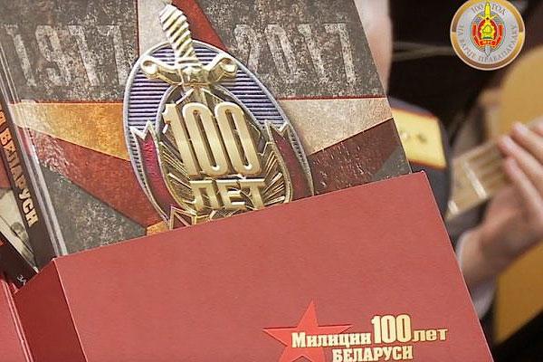 Бесценный опыт и славные традиции: белорусской милиции — 100 лет