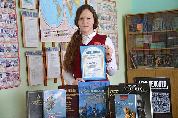 Толочинская гимназистка Надежда Савик успешно выступила на областном этапе олимпиады