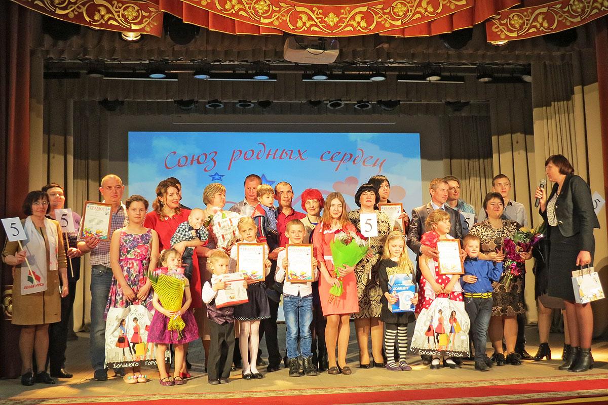 Семья, согретая любовью, всегда надежна и крепка: в Толочине прошел районный конкурс многодетных семей