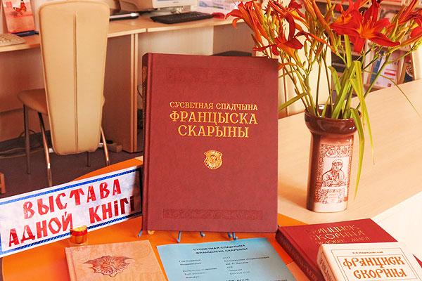 У Талачыне з творамі беларускага першадрукара можа пазнаёміцца кожны