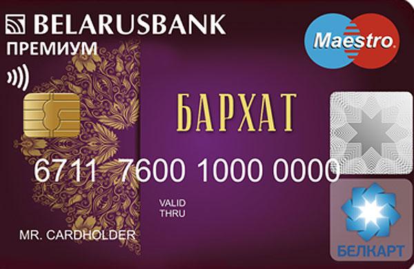 Беларусбанк в Толочине приглашает пенсионеров в клуб «Бархат»!