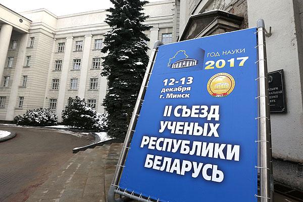 Тема недели: II Съезд ученых Беларуси