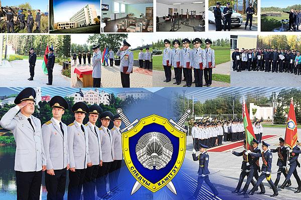 Как стать следователем: Академия МВД Республики Беларусь приглашает
