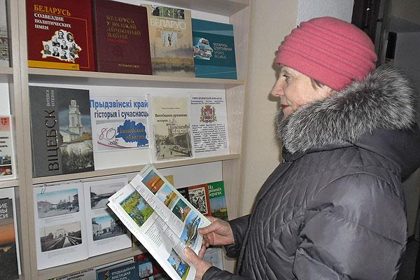 У бібліятэцы ў Талачыне разгорнута выстава да 80-годдзя з дня заснавання Віцебскай вобласці