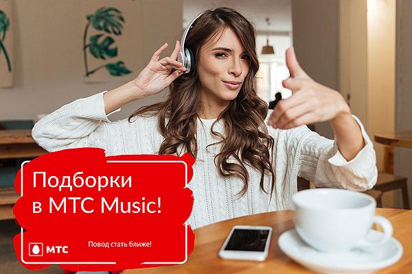 Музыкальные хиты на любой вкус в МТС Music: превратите свой смартфон в аудиоплеер!