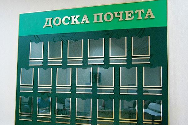 В Толочине откроют районную Доску почета