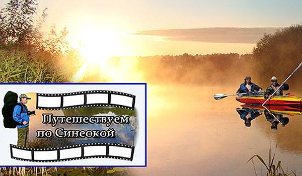 В Толочине объявлен второй конкурс любительских туристических фильмов «Путешествуем по Синеокой»