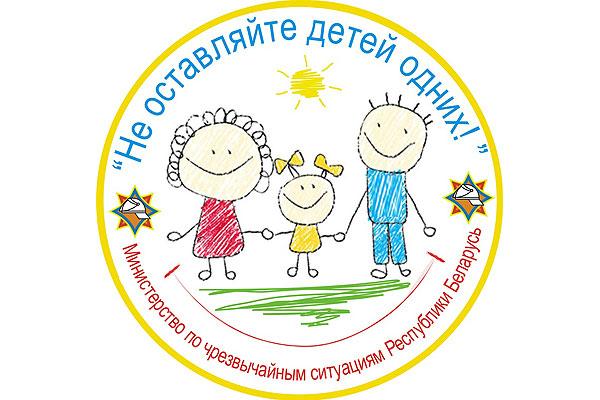 """В Толочинском районе стартовала акция """"Не оставляйте детей одних!"""""""