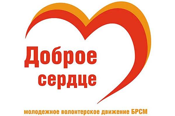 В Толочине проходит акция «В школу с Добрым сердцем»