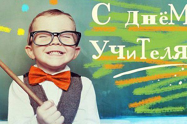 Сделайте приятное своим учителям