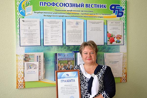 Татьяна Гиро: сила — в единстве