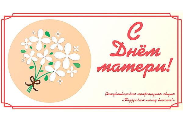 Поздравим маму вместе: пришли открытку и стань участником профсоюзной акции