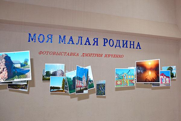 В Толочине развернута выставка фоторабот Дмитрия Ивченко, посвященная Году малой родины