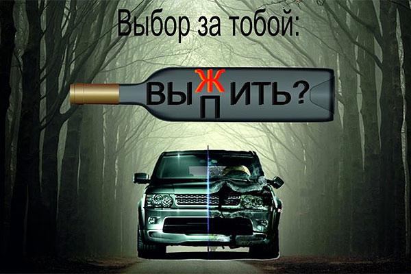 В Толочинском районе госавтоинспекторы проведут Единый день безопасности дорожного движения «Останови пьяного водителя!»