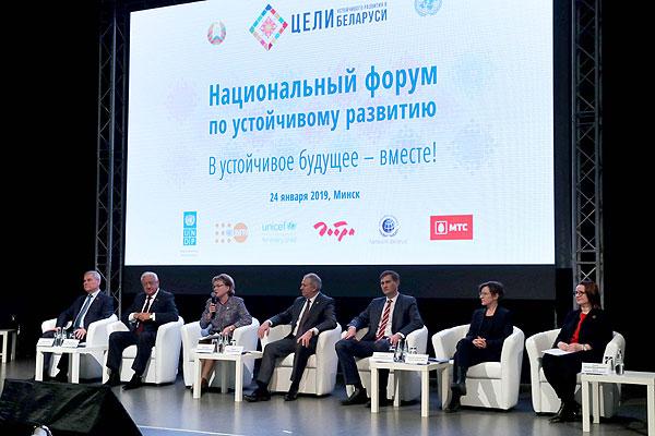Тема недели: первый Национальный форум по устойчивому развитию